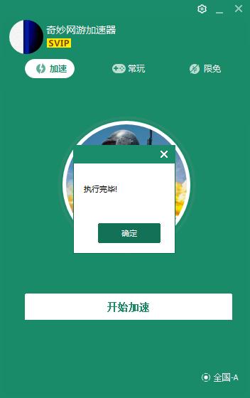 修改密码按钮图标_帮助 - 奇妙网游加速器